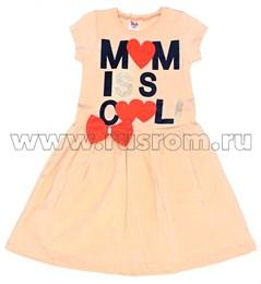 Платье Pink 4685